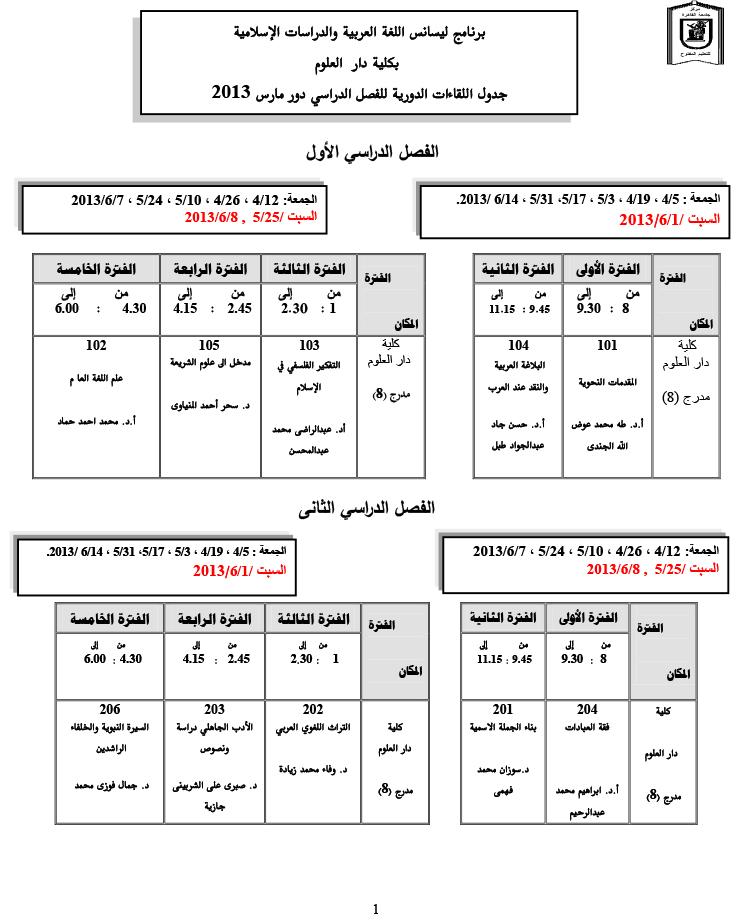 جدول محاضرات كلية دار العلوم القاهرة