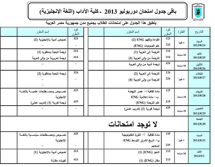 جداول امتحانات آداب انجليزى جامعة القاهرة دور يوليو 2012  Exam%20English